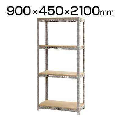 スチールボード棚 収納棚 4段 幅900×奥行450×高さ2100mm