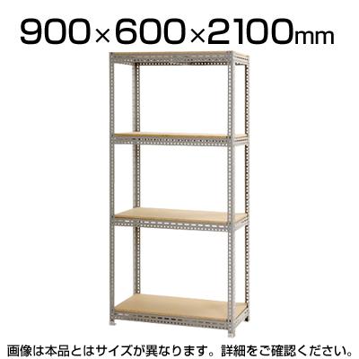 スチールボード棚 収納棚 4段 幅900×奥行600×高さ2100mm