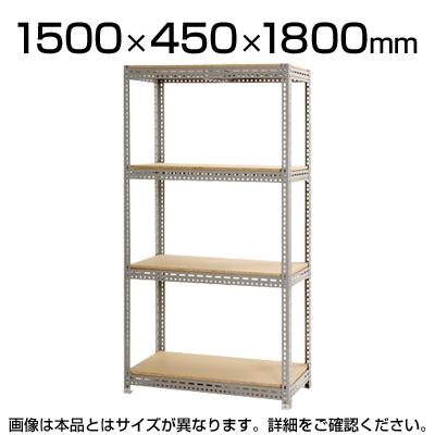 スチールボード棚 収納棚 4段 幅1500×奥行450×高さ1800mm