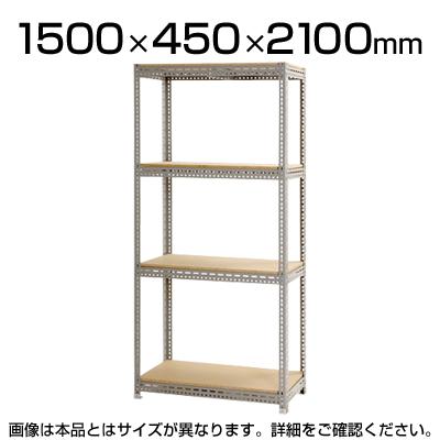 スチールボード棚 収納棚 4段 幅1500×奥行450×高さ2100mm