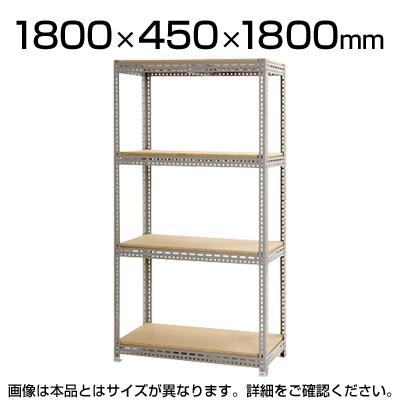 スチールボード棚 収納棚 4段 幅1800×奥行450×高さ1800mm