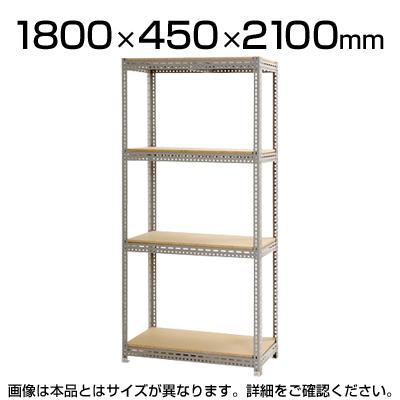スチールボード棚 収納棚 4段 幅1800×奥行450×高さ2100mm