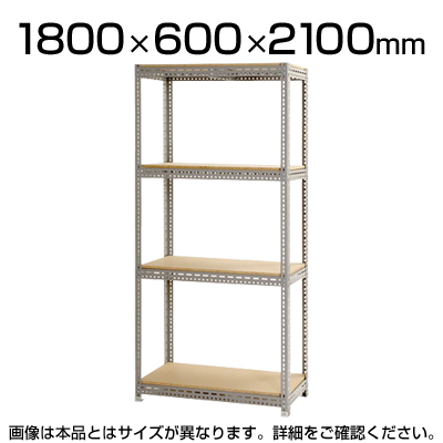 スチールボード棚 収納棚 4段 幅1800×奥行600×高さ2100mm