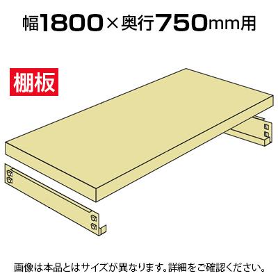★オプション★ラック本体とセットで注文すると送料無料! 中量-500kg-追加棚板/幅1800×奥行750mm