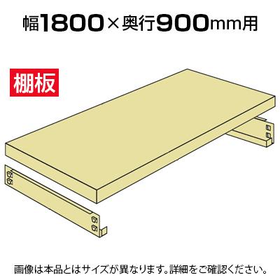 ★オプション★ラック本体とセットで注文すると送料無料! 中量-500kg-追加棚板/幅1800×奥行900mm