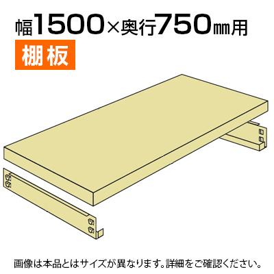 中量-300kg-追加棚板/幅1500×奥行750mm