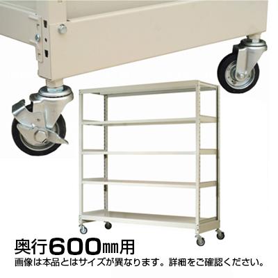 軽中量-200kg-キャスター/総荷重480kgタイプ/奥行600mm用