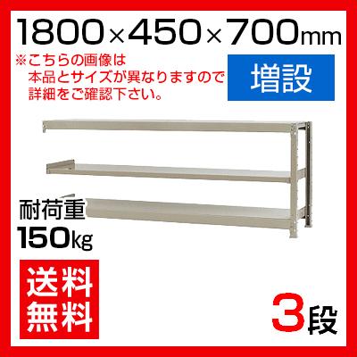 【追加/増設用】スチールラック KT-R-184507-C / 軽中量-150kg-増設 幅1800×奥行450×高さ700mm-3段