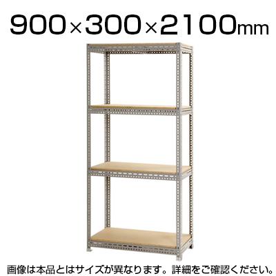 スチールボード棚 収納棚 4段 幅900×奥行300×高さ2100mm