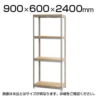 スチールボード棚 収納棚 4段 幅900×奥行600×高さ2400mm