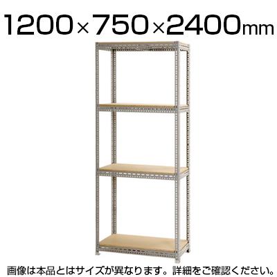 スチールボード棚 収納棚 4段 幅1200×奥行750×高さ2400mm