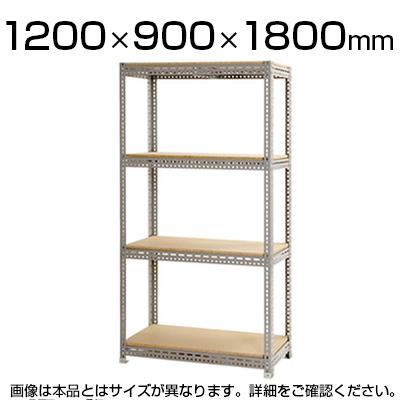 スチールボード棚 収納棚 4段 幅1200×奥行900×高さ1800mm