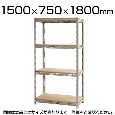 スチールボード棚 収納棚 4段 幅1500×奥行750×高さ1800mm