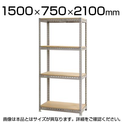 スチールボード棚 収納棚 4段 幅1500×奥行750×高さ2100mm