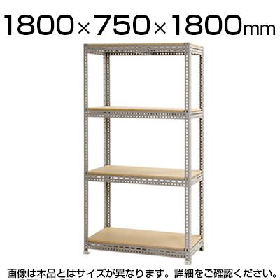 スチールボード棚 収納棚 4段 幅1800×奥行750×高さ1800mm