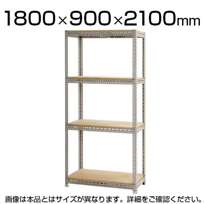 スチールボード棚 収納棚 4段 幅1800×奥行900×高さ2100mm