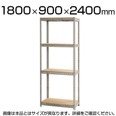 スチールボード棚 収納棚 4段 幅1800×奥行900×高さ2400mm