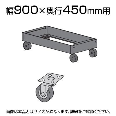 中量用 キャリアーゴム車 380K 幅900×奥行450用/1台セット