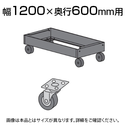 中量用 キャリアーゴム車 380K 幅1200×奥行600用/1台セット