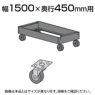 中量用 キャリアーゴム車 380K 幅1500×奥行450用/1台セット
