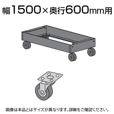 中量用 キャリアーゴム車 380K 幅1500×奥行600用/1台セット
