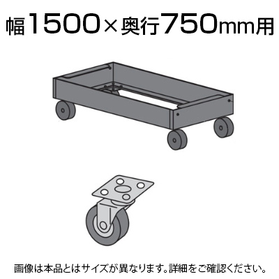 中量用 キャリアーゴム車 380K 幅1500×奥行750用/1台セット