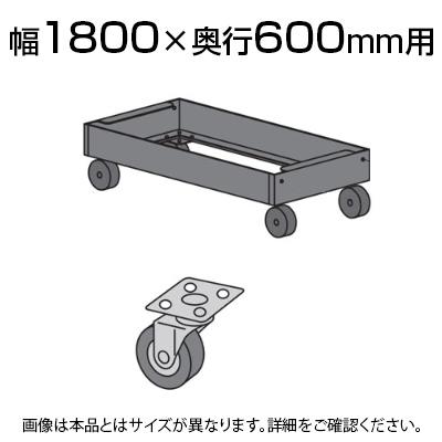 中量用 キャリアーゴム車 380K 幅1800×奥行600用/1台セット