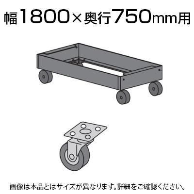 中量用 キャリアーゴム車 380K 幅1800×奥行750用/1台セット