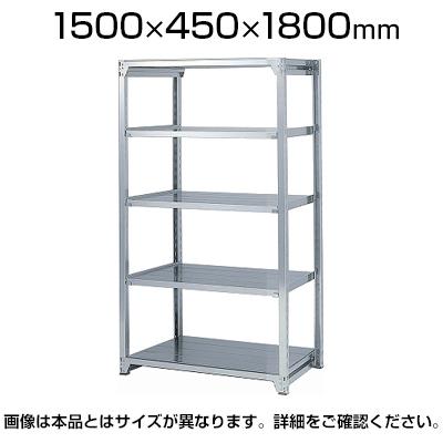 【本体】ステンレスラック 軽中量 SUS430 200kg/段 5段 幅1500×奥行450×高さ1800mm