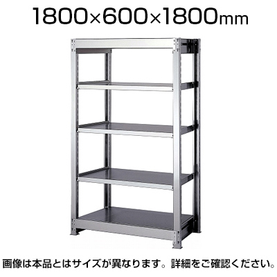 【本体】ステンレスラック 中量 SUS304 300kg/段 5段 幅1800×奥行600×高さ1800mm