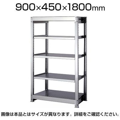 【本体】ステンレスラック 中量 SUS430 300kg/段 5段 幅900×奥行450×高さ1800mm