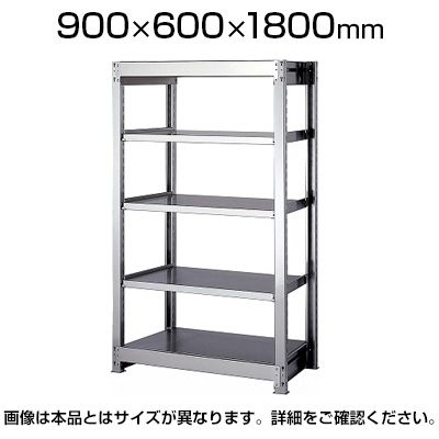 【本体】ステンレスラック 中量 SUS430 300kg/段 5段 幅900×奥行600×高さ1800mm