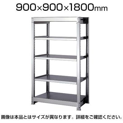 【本体】ステンレスラック 中量 SUS430 300kg/段 5段 幅900×奥行900×高さ1800mm