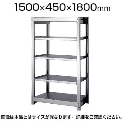 【本体】ステンレスラック 中量 SUS430 300kg/段 5段 幅1500×奥行450×高さ1800mm