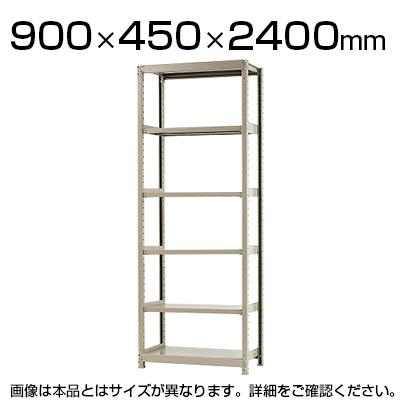 【本体】スチールラック 軽中量 150kg/段 単体 幅900×奥行450×高さ2400mm-6段