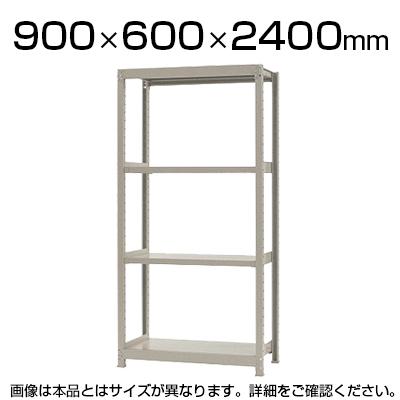 【本体】スチールラック 軽中量 150kg/段 単体 幅900×奥行600×高さ2400mm-4段