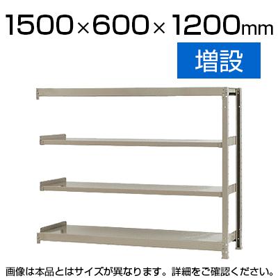 【追加/増設用】スチールラック KT-R-156012-C / 軽中量-150kg-増設 幅1500×奥行600×高さ1200mm-4段