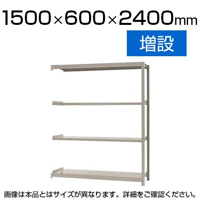 【追加/増設用】スチールラック KT-R-156024-C / 軽中量-150kg-増設 幅1500×奥行600×高さ2400mm-4段