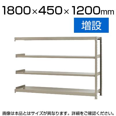 【追加/増設用】スチールラック KT-R-184512-C / 軽中量-150kg-増設 幅1800×奥行450×高さ1200mm-4段