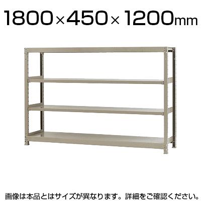【本体】スチールラック 軽中量 150kg/段 単体 幅1800×奥行450×高さ1200mm-4段