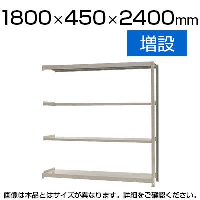 【追加/増設用】スチールラック KT-R-184524-C / 軽中量-150kg-増設 幅1800×奥行450×高さ2400mm-4段