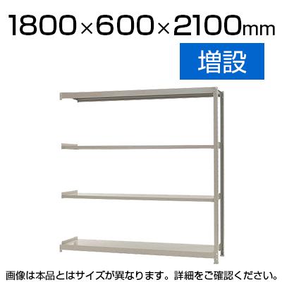 【追加/増設用】スチールラック KT-R-186021-C / 軽中量-150kg-増設 幅1800×奥行600×高さ2100mm-4段