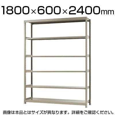 【本体】スチールラック 軽中量 150kg/段 単体 幅1800×奥行600×高さ2400mm-6段