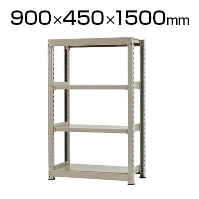 【本体】スチールラック 中量 500kg-単体 4段/幅900×奥行450×高さ1500mm/KT-KRL-094515-S4