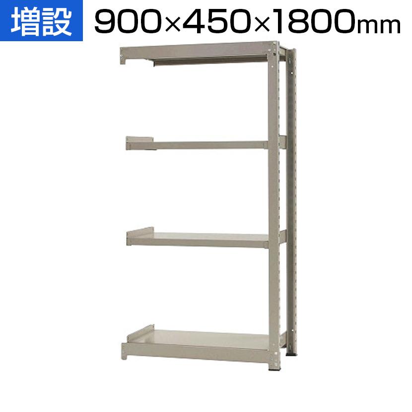 【追加/増設用】スチールラック 中量 500kg-増設 4段/幅900×奥行450×高さ1800mm/KT-KRL-094518-C4