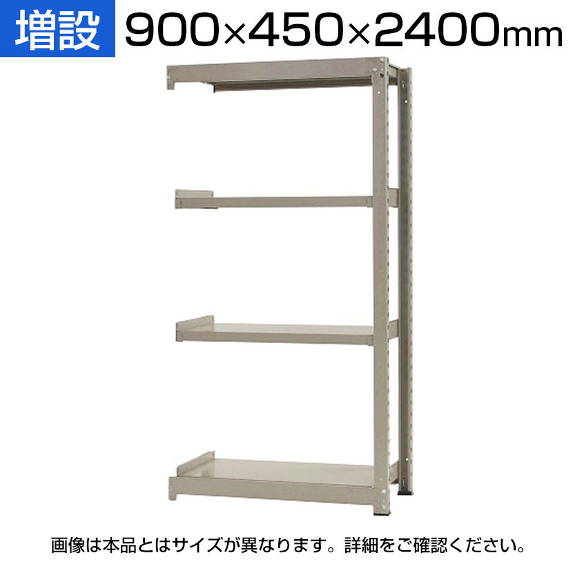 【追加/増設用】スチールラック 中量 500kg-増設 4段/幅900×奥行450×高さ2400mm/KT-KRL-094524-C4