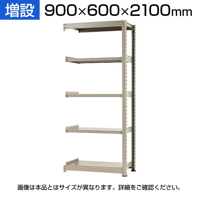 【追加/増設用】スチールラック 中量 500kg-増設 5段/幅900×奥行600×高さ2100mm/KT-KRL-096021-C5