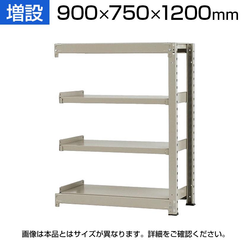 【追加/増設用】スチールラック 中量 500kg-増設 4段/幅900×奥行750×高さ1200mm/KT-KRL-097512-C4