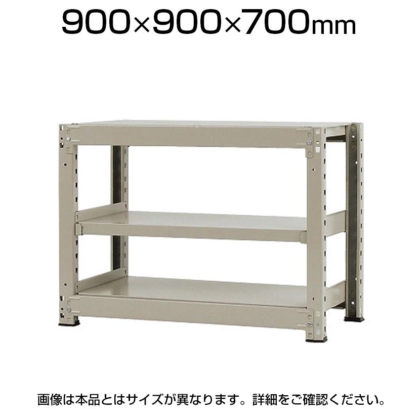 【本体】スチールラック 中量 500kg-単体 3段/幅900×奥行900×高さ700mm/KT-KRL-099007-S3