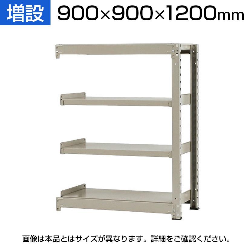 【追加/増設用】スチールラック 中量 500kg-増設 4段/幅900×奥行900×高さ1200mm/KT-KRL-099012-C4